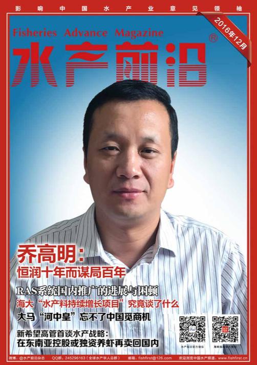 2016水产前沿杂志12月刊