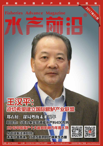 2017水产前沿杂志1月刊