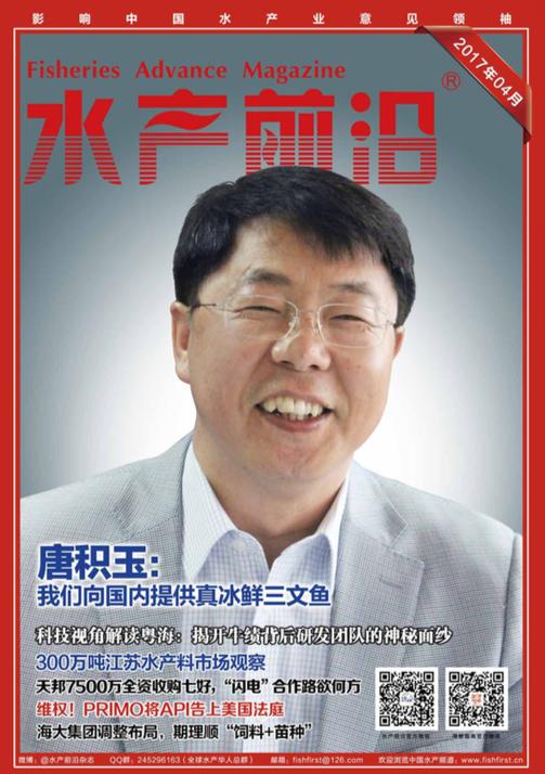 2017水产前沿杂志4月刊