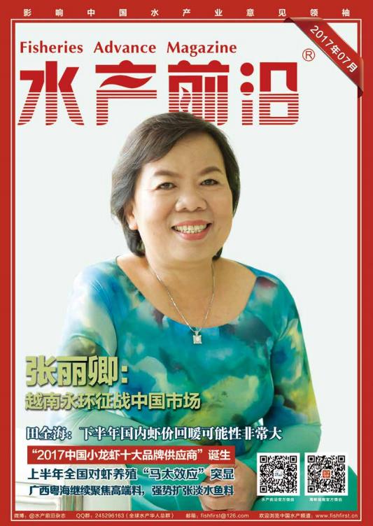 2017水产前沿杂志7月刊