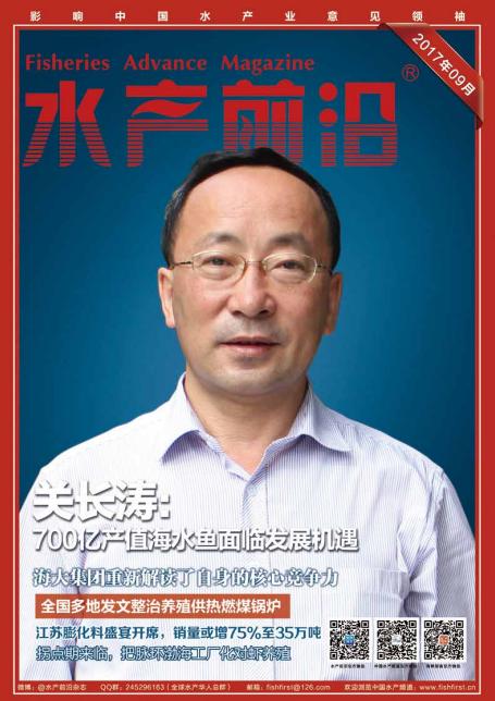 2017水产前沿杂志9月刊