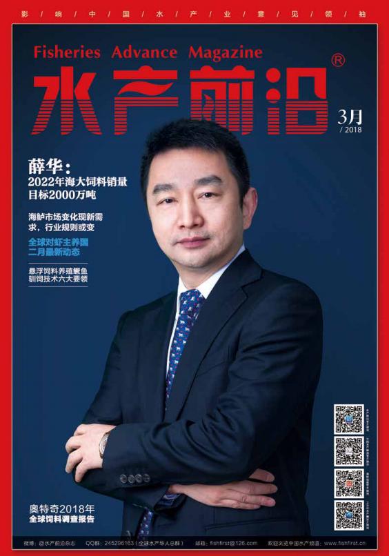 2018水产前沿杂志3月刊