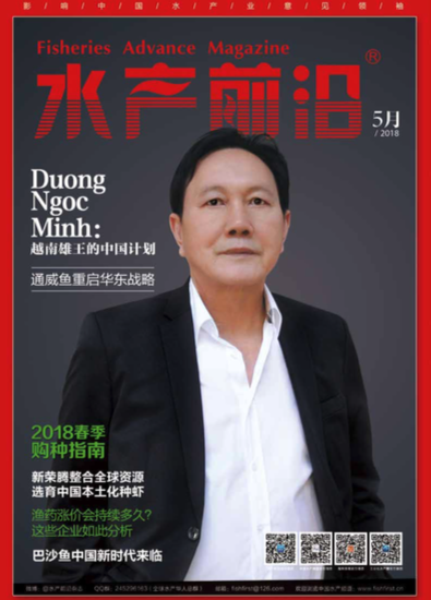 2018水产前沿杂志5月刊