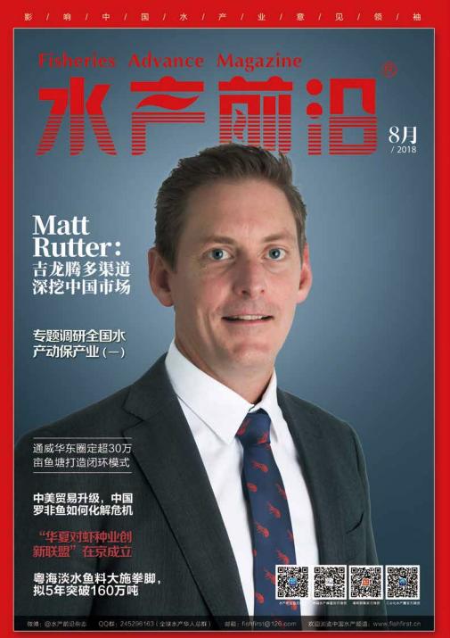 2018水产前沿杂志8月刊
