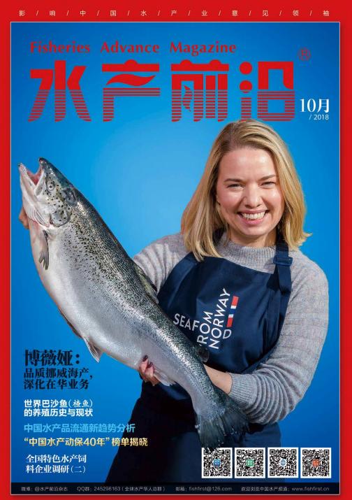 2018水產前沿雜志10月刊