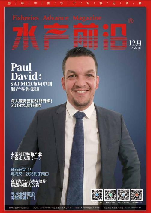 2018水产前沿杂志12月刊