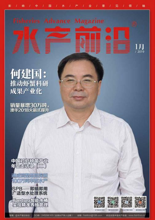 2019水产前沿杂志1月刊