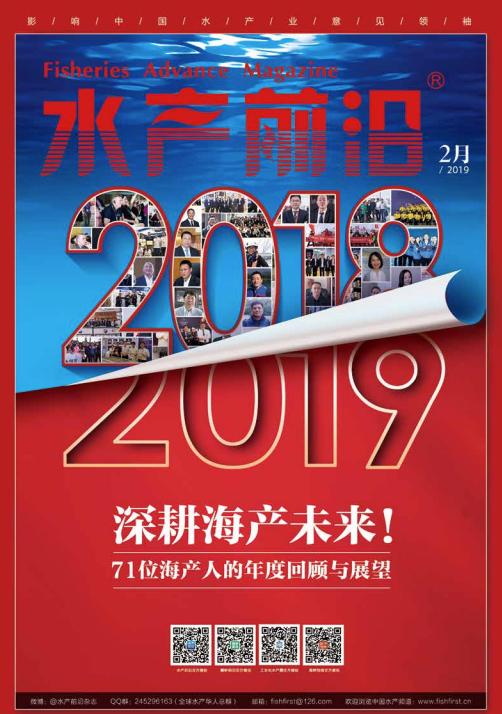 2019水产前沿杂志2月刊