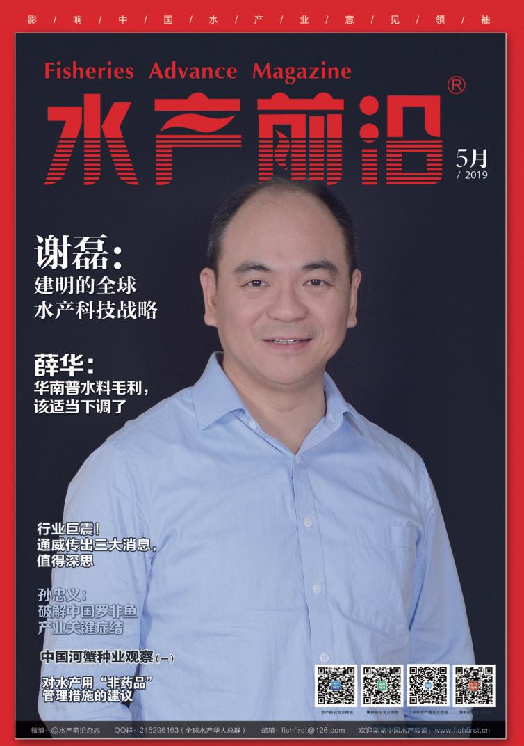 2019水产前沿杂志5月刊