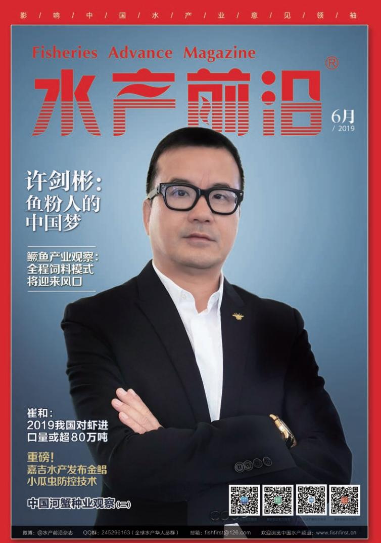 2019水产前沿杂志6月刊
