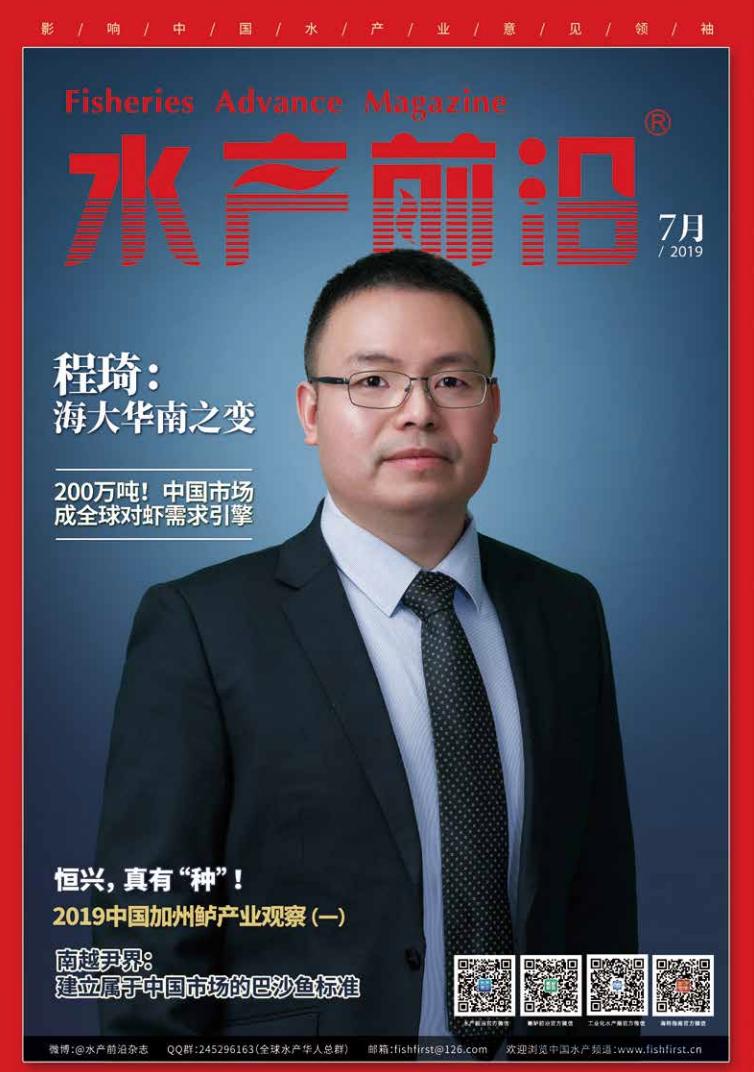 2019水產前沿雜志7月刊