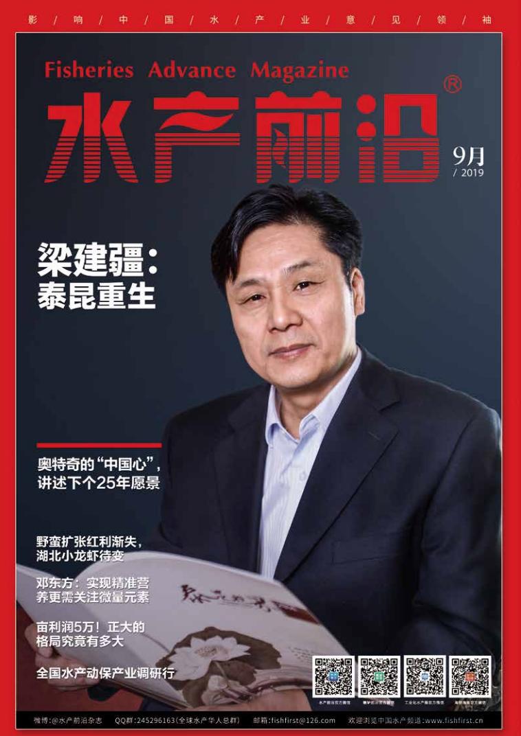 2019水产前沿最新白菜网送彩金的9月刊