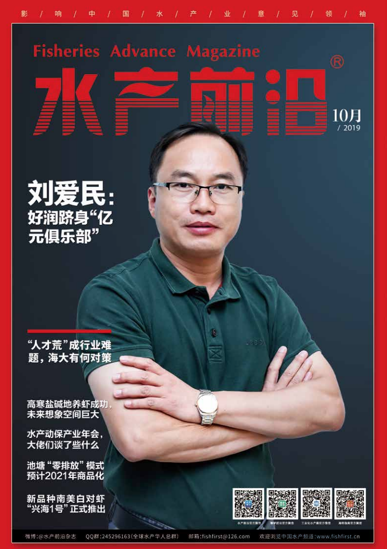 2019水产前沿杂志10月刊