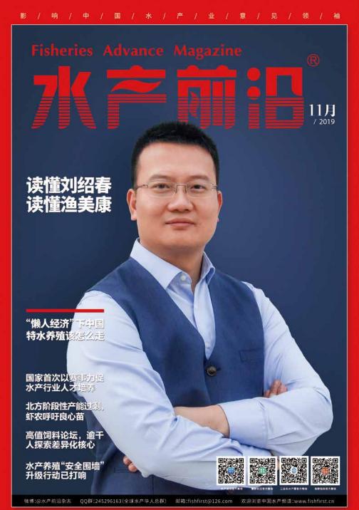 2019水产前沿杂志11月刊
