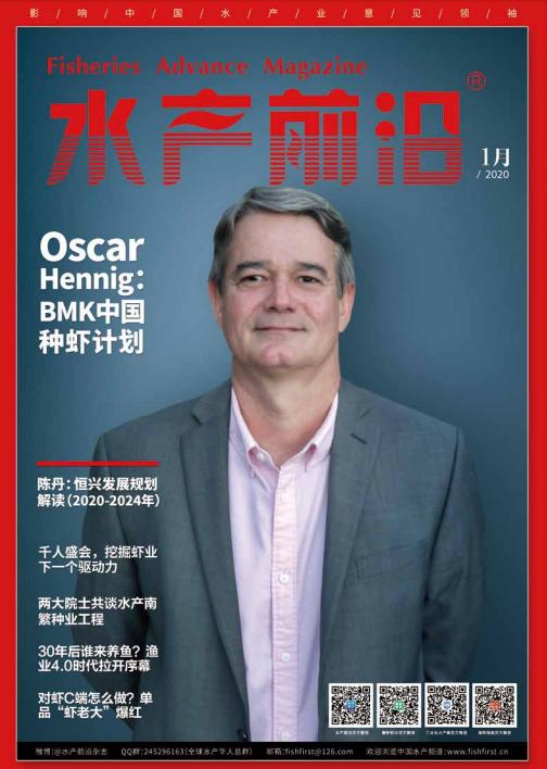 2020水产前沿杂志1月刊