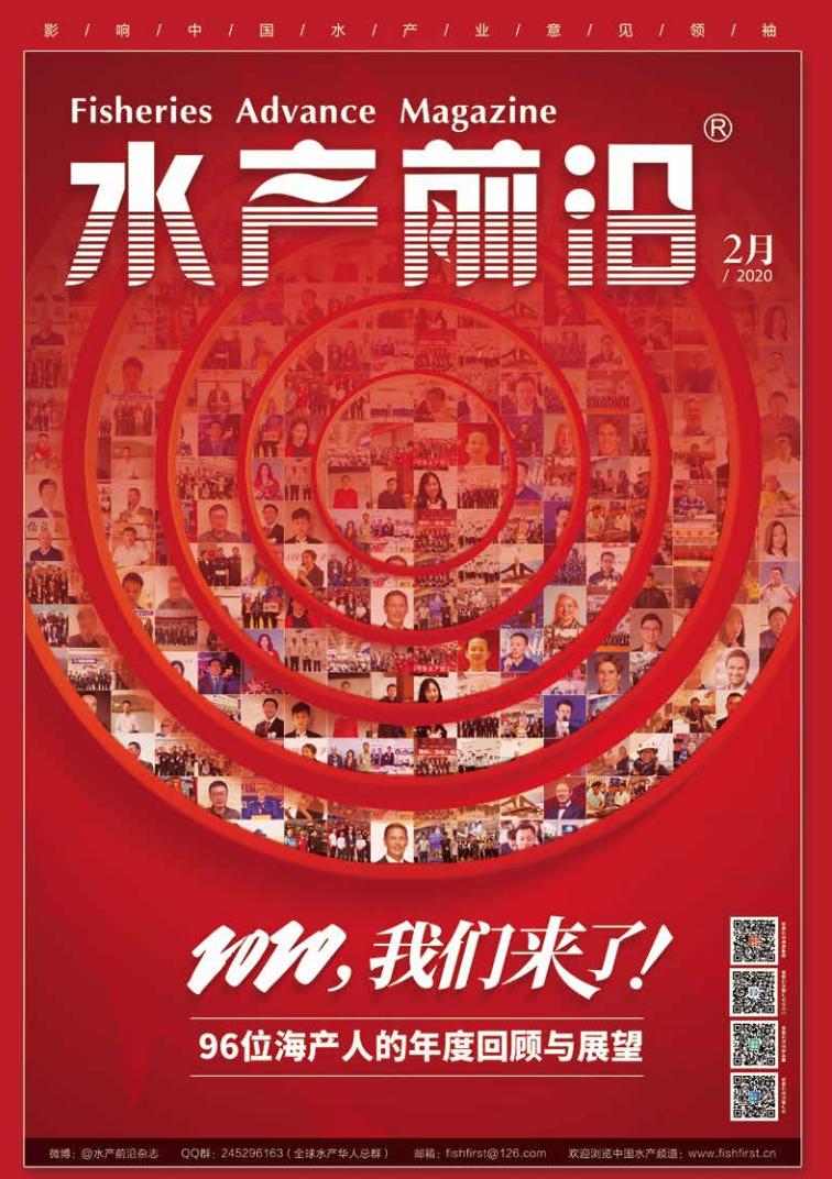 2020水产前沿杂志2月刊