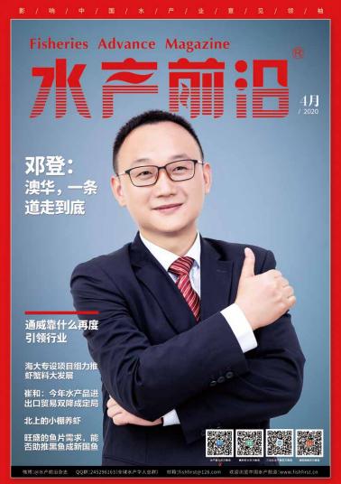 2020水产前沿杂志4月刊