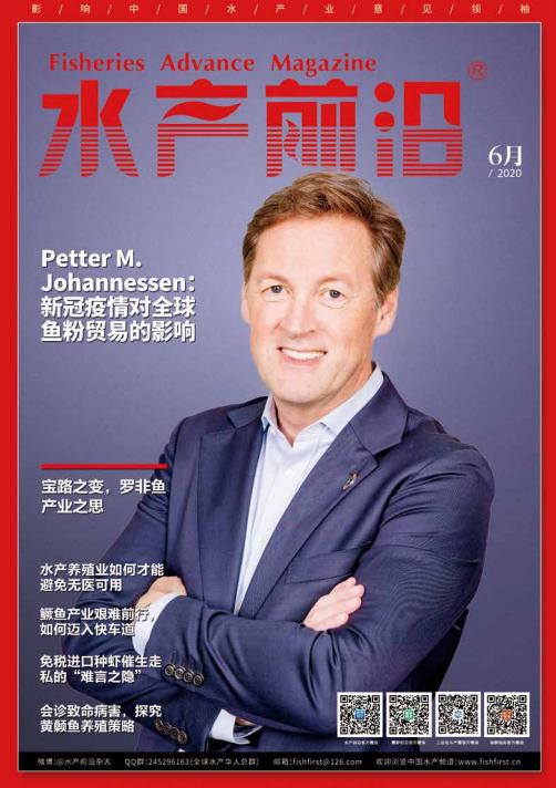 2020水產前沿雜志6月刊