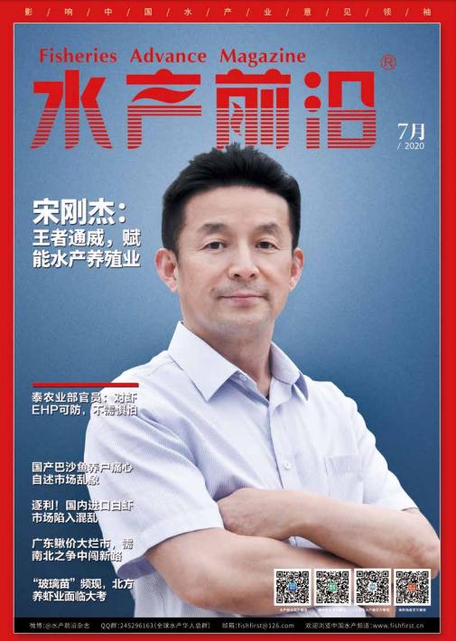 2020水产前沿杂志7月刊