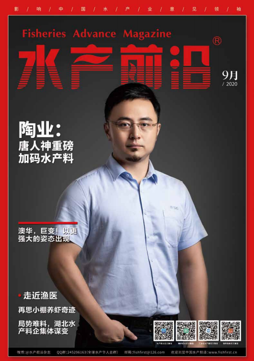 2020水产前沿杂志9月刊