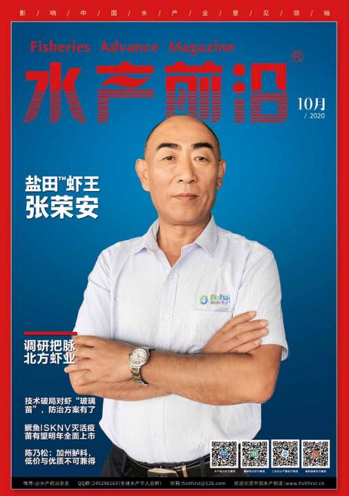 2020水产前沿杂志10月刊