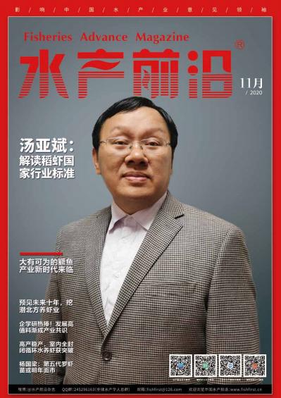 2020水产前沿杂志11月刊