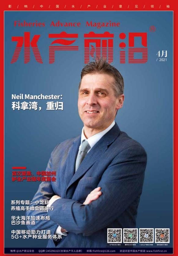 2021水产前沿杂志4月刊