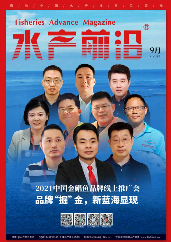 2021水产前沿杂志9月刊